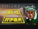 吉田くんのスペース井伊直虎 Ep.4【Stellaris】