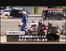 広島県警白バイ事故