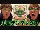 ペヤング ポコ〇ンマックス食べたらヤバすぎた…【シャコちゃん、ハハキン】