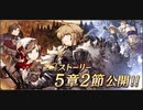 【幻影戦争】第1部第5章2節ストーリー【ネタバレ】