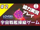 #2【Lovers in a Dangerous Spacetime】宇宙戦艦社畜、始動【田舎者大隊】