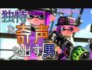 【スプラトゥーン2】ダメ男子でもイカしたい!バトル11【ダメ男子】
