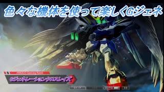 【Gジェネレーションクロスレイズ】色々な機体を使って楽しくGジェネ Part14(2/2)