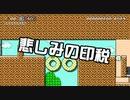 【ガルナ/オワタP】改造マリオをつくろう!2【stage:28】