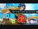 【実況】テニラビも2周年だし殺し合いでもさせてみるか!LET'S GO!~2nd Anniversary~【テニラビ】
