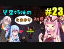 【StardewValley】琴葉姉妹とあかりの初見実況 #23【Ver1.4】