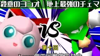 【第十回】64スマブラCPUトナメ実況【Losers四回戦第四試合】
