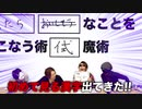 Soul Meeting Tour2019 幕間映像【東京】MSSP辞書選手権