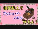 【週刊粘土】パン屋さんを作ろう!☆パート39