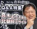 #194 岡田斗司夫ゼミ『Jアラートから、VALU騒動、リゼロまで、岡田斗司夫がなんでも答えます!』