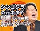 #191 岡田斗司夫ゼミ『シンゴジラ2つの元ネタと、ジョーズのアミティ島Tシャツ』
