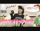 【会員限定】12/07HiBiKi StYleオフショット☪愛美☪