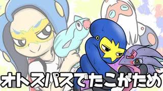【ポケモン剣盾】 対戦ゆっくり実況002 天邪鬼なイカはヌルヌル触手タコ固めでガッチガチ
