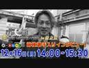 12/16(月)SG住之江グランプリ前検選手入り 告知