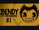 【実況】離職率100%【Bendy and the Ink Machine】