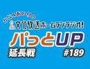 【延長戦#189】かな&あいりの文化放送ホームランラジオ! パっとUP