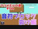 【マリオメーカー2】音符ブロック抜け出来てもみんなでバトルは勝てない【マリメ王への道#4】