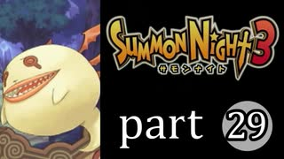 【サモンナイト3】獣王を宿し者 part29