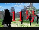 【会員生放送】タンクトップ通信 第11号