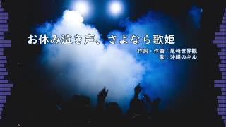 おやすみ泣き声、さよなら歌姫 歌ってみた【沖縄のキル】