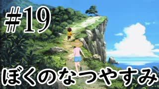 まだ夏を終わらせない!ぼくのなつやすみポータブル~ムシムシ博士とてっぺん山の秘密~part19