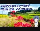 みんなでとことこツーリング108-01 ~鹿児島市 八重の棚田・甲突池~