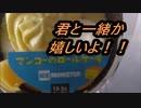 ローソン マンゴーのロールケーキを食べてみた