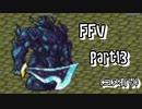 ファイナルファンタジーV part13(コメ有り)