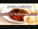 otoMAD-konachesis.cook