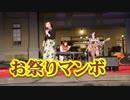 ジャズライブ!!美空ひばり「お祭りマンボ」!!門司港駅グランドオープニングマンス!!