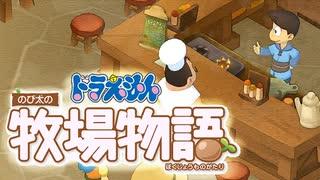 ドラえもん のび太の牧場物語【実況】Part22(NOBI'Sキッチン)