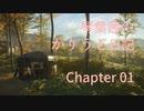 琴葉茜のかりうど日記_chapter_01
