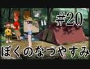 まだ夏を終わらせない!ぼくのなつやすみポータブル~ムシムシ博士とてっぺん山の秘密~part20