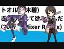 トオル(悠木碧) - ぎゅっとして欲しいんだ (2019 A-Mixer Remix)