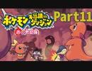 【初見実況】 ポケモン不思議のダンジョン 赤の救助隊 【Part11】