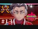 燃える小走りおじさん【ポケットモンスターシールド】#13