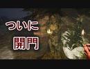 【女子力低い実況】Unforgiving  No.08 【音が怖すぎるホラー】