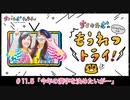#11.5 ちく☆たむの「もうれつトライ!」