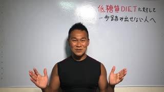 【 おい!NHK! 】 糖質制限の否定論者は とにかく人の話を聞いていない 【 農協から金貰ってんのか 】