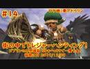 【FF11】2019-12-09 ゴブリンの不思議箱・SPキーx99 #14
