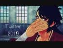 【MMDジャンル混合】Twitterまとめ2019