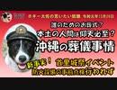 沖縄のお葬式にまつわる変な習慣 ボギー大佐の言いたい放題 2019年12月09日 21時頃 放送分
