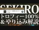 【SEKIRO-隻狼-】トロフィー100%&やり込み解説【実況】最終回