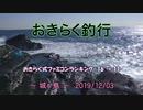 【城ヶ島】 おきらく釣行 【20191203後】