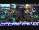 【実況】蹴って蹴ったぞロックマンX!!【TEPPEN】
