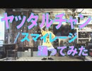 【かななん】ヤッタルチャン/スマイレージ踊ってみた【卒業おめでとう】