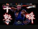 【鉄拳7】TWT2019 FINALS Day2 GRAND FINAL チクリン VS ウルサン