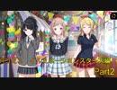 【実況プレイ】アイドルマスターシャイニーカラーズ Part2 【シャニマス】イルミネーションスターズ Rサポ コミュ