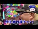 マネーの玉豚 第18回 なおきっくす★ VS バイク修次郎(後半戦)