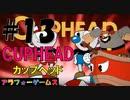 激難度!アクションゲーム CUPHEAD(カップヘッド) Part13 ソロ初見プレイ動画(日本語版)byアラフォーゲームス